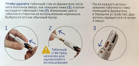 Инструкция: как вставить стик в Айкос правильно