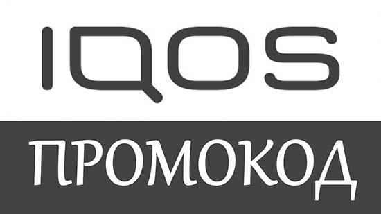 Как получить промокод для Iqos
