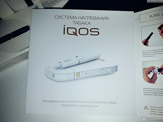 Необходим ли паспорт для покупки Iqos