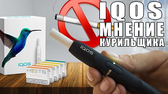 Реально ли Iqos вреден для здоровья