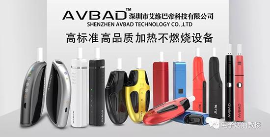 Обзор нагревателей табака фирмы Avbad